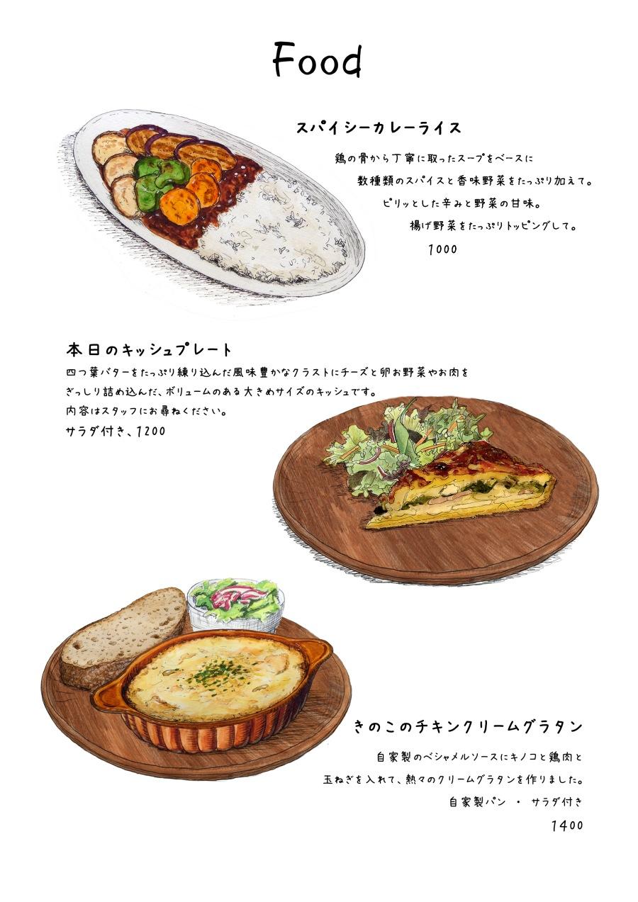 food menu page 1copy