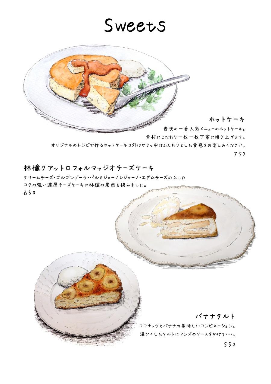 sweets menu page1copy