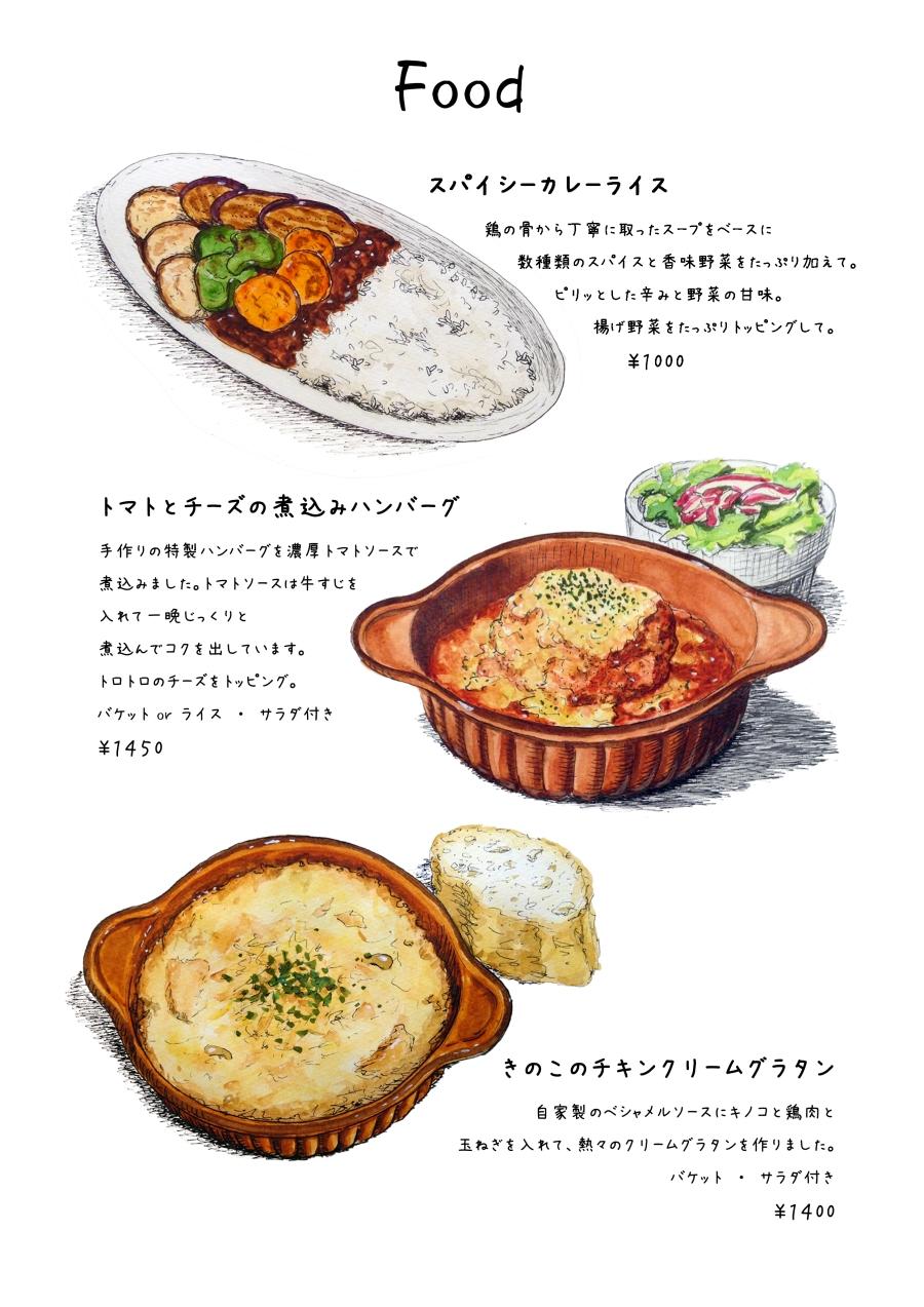 food-menu-page-1