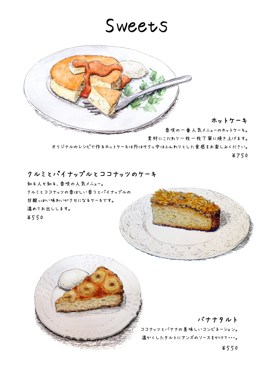 sweets-menu-page1