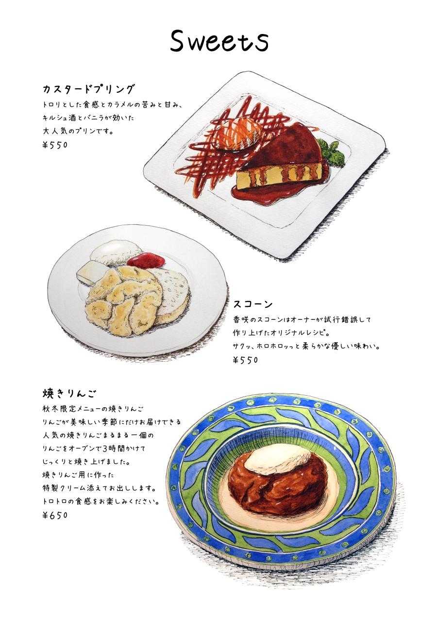 sweets-menu-page2