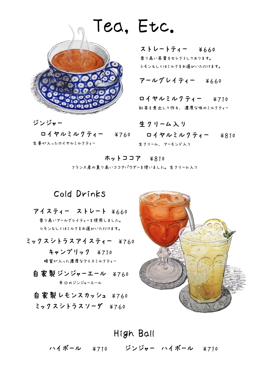 teaetc-menu-page