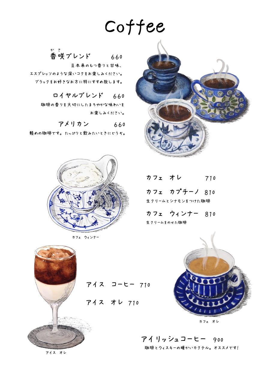 coffee menu page7月5日
