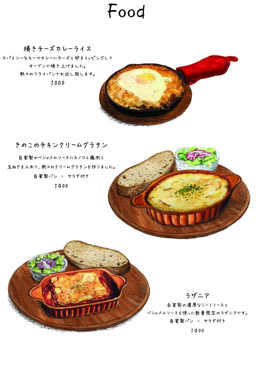 food menu page 2 7月5日