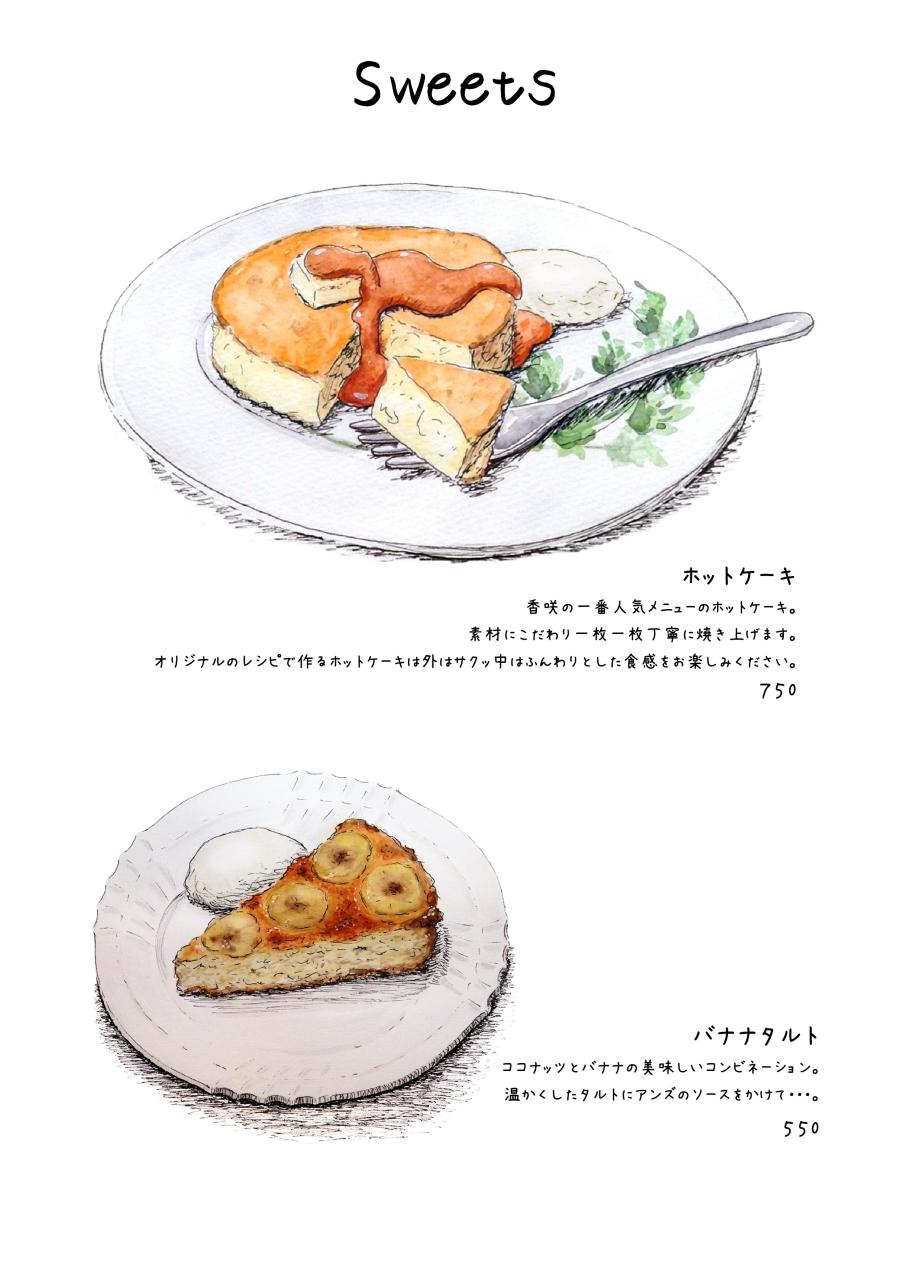 sweets menu page 1 7月5日
