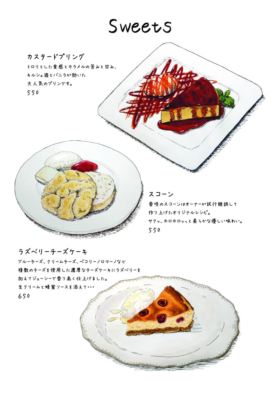 sweets menu page 2 7月5日