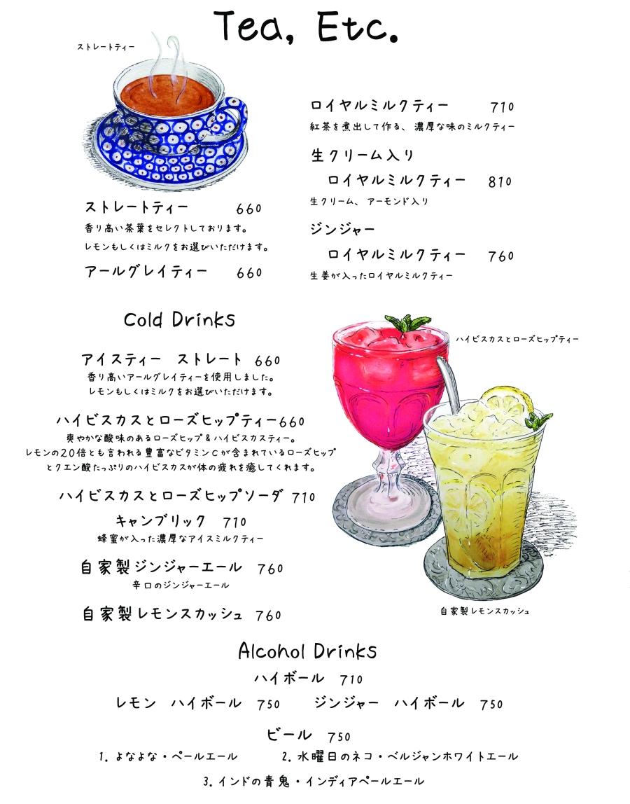 tea,etc.page 7月5日