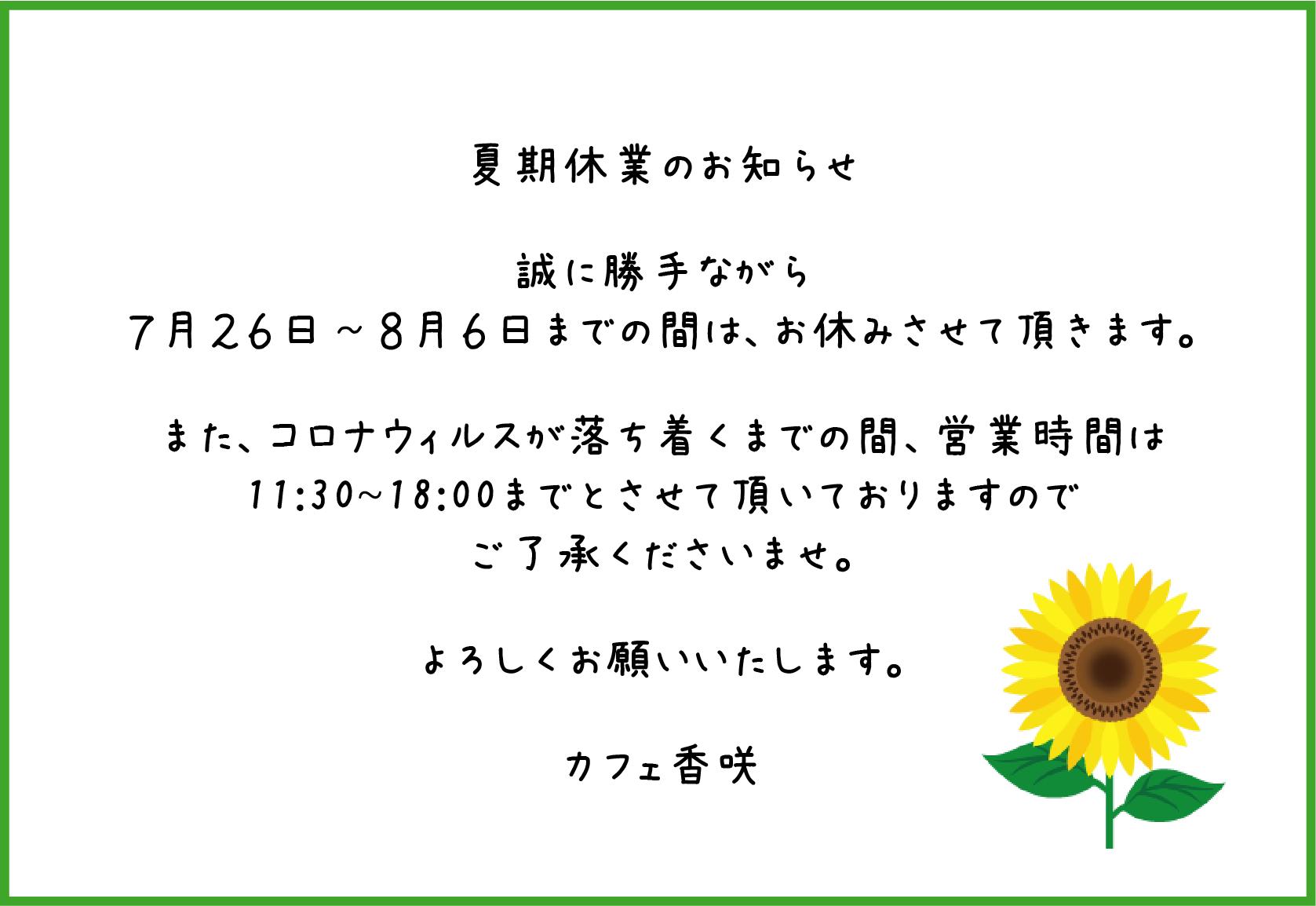 夏休みお知らせ