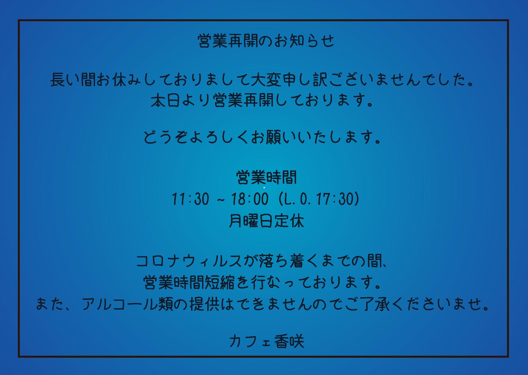late summer opening お知らせ